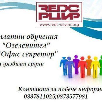 Регионален център за икономическо развитие