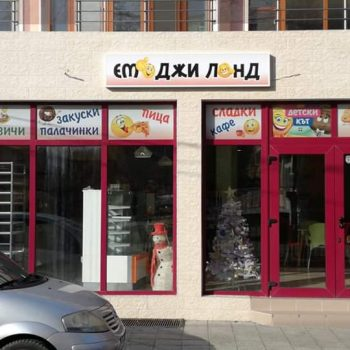 "Кафе сладкарница с детски кът ""Емоджи Ланд"""