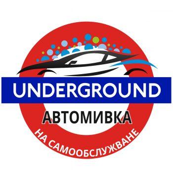 Автомивка Underground – Сливен
