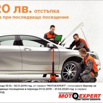 MOTOEXPERT Сливен