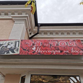 """Магазин """"Тя и Той"""" – Аксесоари"""