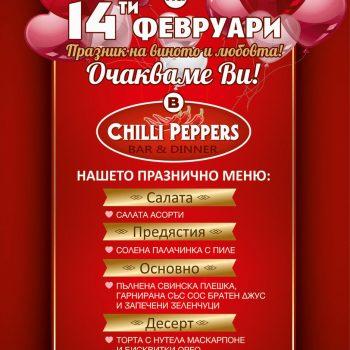 Отпразнувайте празника на любовта и виното с Chilli Peppers Bar and Dinner град Сливен