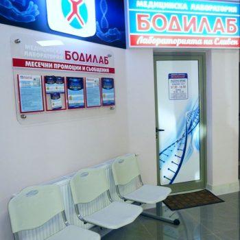 """Клинична лаборатория Бодилаб отвори нова приемна регистратура в МЦ """"Св. Иван Рилски"""""""