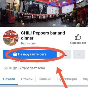 Chilli Peppers Bar вече приема и онлайн поръчки