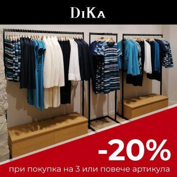 -20% при покупка на 3 или повече артикула DiKa Пловдив